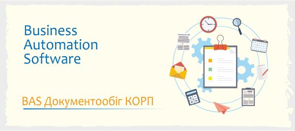 BAS Документообіг КОРП для України / BAS Документооборот КОРП для Украины - Softinform