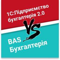 Відмінності BAS Бухгалтерія від 1С:Підприємство Бухгалтерія для України 2.0